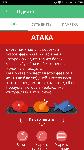 Screenshot_2017-12-25-18-59-02-302_ru.logomotiv.android.dulite.debug