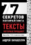 77 секретов копирайтинга. Тексты, которые продают. Андрей Алексеевич Парабеллум