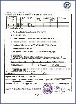 TUV-Certificates-2