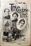 1200px-Three_Sisters_cover_1901