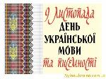 kalendar-na-2017-rik-u-listopadi-zi-svyatami-v-ukraїni-1-1