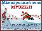 mizhnarodnij_den_muziki