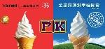 ice-creame-7-11-pk-family
